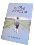 Anthima Nawaathaena at Kapruka Online for books