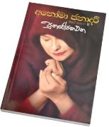 Punaropakathanaya at Kapruka Online for books