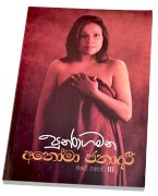 Punaraagamanaya at Kapruka Online for books