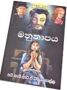 Manuthaapaya at Kapruka Online for books