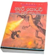 Haeri Potar Saha Agni Kusalaanaya at Kapruka Online for books