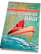 Dhuburu Aedhumen Siti Minisaa at Kapruka Online for books