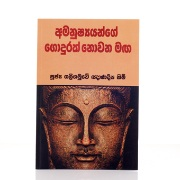 Amanushyange Godurak Nowana Maga at Kapruka Online for books