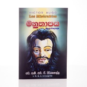 Manuthapaya at Kapruka Online for books