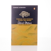 Dheewara Geethaya at Kapruka Online for books