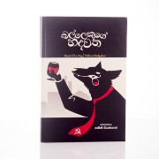 Ballekuge Hadawatha at Kapruka Online for books