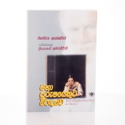 Maha Purushayekuta Birindakwa at Kapruka Online for books