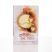 Amma Saha Sanda Eliya at Kapruka Online for books