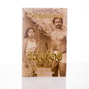 Baddegama at Kapruka Online for books
