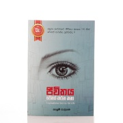 Jeewithaya Wenas Karana Katha at Kapruka Online for books