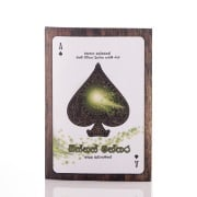 Bisnuss Manthara at Kapruka Online for books