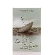 Ekomath Eka Dawasaka at Kapruka Online for books