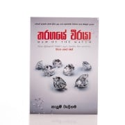 Tharagaye Weeraya at Kapruka Online for books