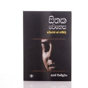 Sithaka  Wehesa - Bharyawange Paminili at Kapruka Online for books