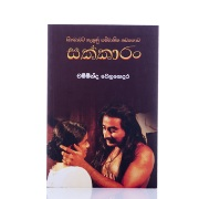 Sakkaran at Kapruka Online for books