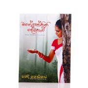 Mage Paththini Dewathavi at Kapruka Online for books