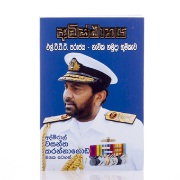 Adishtanaya - Navy Forces Defeating LTTE at Kapruka Online for books