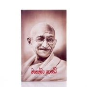 Mahathma Gandhi at Kapruka Online for books