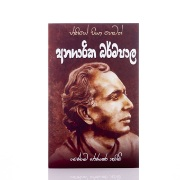 Anagarika Dharmapala Thuma at Kapruka Online for books