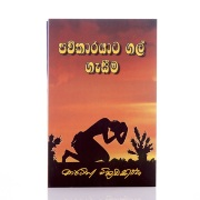 Pawu Karayata Gal Gaseema at Kapruka Online for books