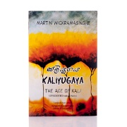 Kaliyugaya - English at Kapruka Online for books