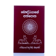 Bauddhayage Ath Potha at Kapruka Online for books