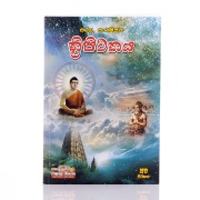 Thripitakaya - Suthra Pitakaya at Kapruka Online for books