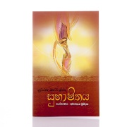 Subhashithaya at Kapruka Online for books