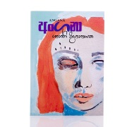 Angana at Kapruka Online for books