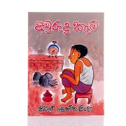 Awurudu Kema at Kapruka Online for books