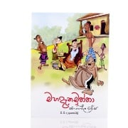 Maha Dena Muththa Saha  Gola Pirisa at Kapruka Online for books