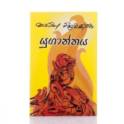 Yugaanthaya at Kapruka Online for books