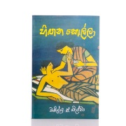 HIGANA KOLLA at Kapruka Online for books