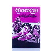 SUNEATHRA at Kapruka Online for books