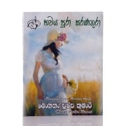 Bhawaya Pura Saranathura at Kapruka Online for books