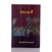 Mahasamee at Kapruka Online for books