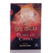Cheena Muthu Etaya at Kapruka Online for books