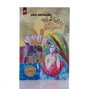Sadathwila Maha Subhadrawo at Kapruka Online for books