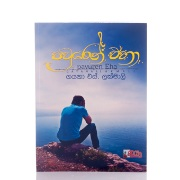 Pawuren Ehaa at Kapruka Online for books
