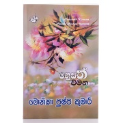 Manusath Vimana at Kapruka Online for books