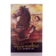Madduma Bandara at Kapruka Online for books