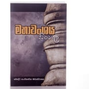 Mahawanshaya-Sinhala at Kapruka Online for books