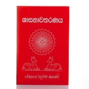Shasanawatharanaya at Kapruka Online for books