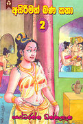 Asirimath Bana Katha 2 at Kapruka Online for books