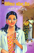 Sihinaya Bonda Viya at Kapruka Online for books