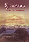 Diya Kadanaya at Kapruka Online for books