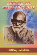 Hethuwadaya Saha Kourge Darshanaya at Kapruka Online for books