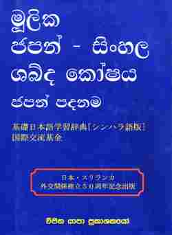 Japanese Sinhala Dictionary at Kapruka Online for books