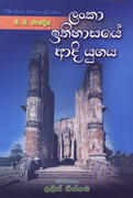 Lanka Ethihasaye Adi Yugaya at Kapruka Online for books