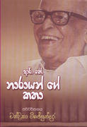 R.K.Narayange Katha at Kapruka Online for books